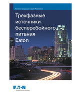 Catalogue_Powerware_Series_RU_28042011_v2_web