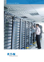 UPS_Quick_Catalogue_RU